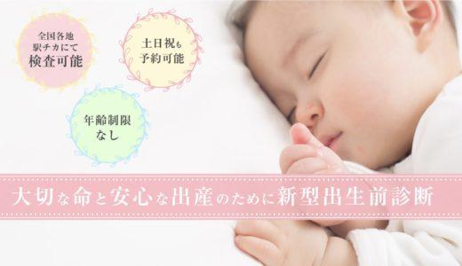 平石クリニックの新型出生前診断(NIPT)まとめ